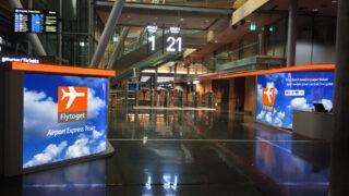 Gardermoen Lufthavn